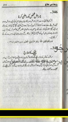 Prayer Verses, Quran Verses, Quran Quotes, Islamic Page, Islamic Dua, Islamic Phrases, Islamic Messages, Islamic Love Quotes, Islamic Inspirational Quotes