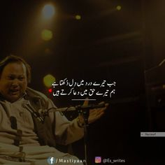 It's good way who hurt you . Give them the gift of prayer bcz Allah is all knowing all seeing . Urdu Poetry Romantic, Love Poetry Urdu, My Poetry, Urdu Quotes, Poetry Quotes, Best Quotes, Funny Quotes, Qoutes, Nfak Lines