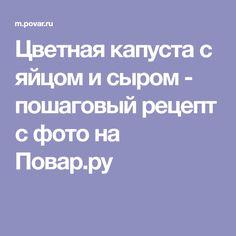 Цветная капуста с яйцом и сыром - пошаговый рецепт с фото на Повар.ру