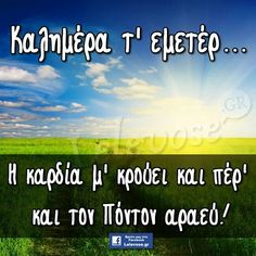 Kalimera Facebook, Life Is Good, Greece, My Love, Stitches, Greece Country, Life Is Beautiful