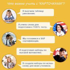 """Что можно учить с """"КАРТОЧКАМИ"""". barabook.ru"""