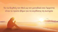 «Ο ίδιος ο Θεός, ο μοναδικός (Γ΄)» Απόσπασμα Β' Anna Miller, God, Film, Youtube, Movies, Movie Posters, Brown, Dios, Movie
