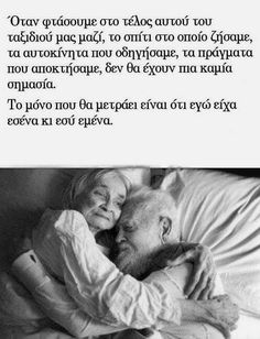 Εγώ είχα εσένα και εσύ εμένα Poem Quotes, Life Quotes, Cool Words, Wise Words, Couple Presents, Religion Quotes, Greek Words, Special Quotes, Reading Quotes