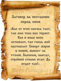 заговор на похудение перед сном Orthodox Prayers, Magic Symbols, Destin, Numerology, Good To Know, Helpful Hints, Health, God, Embroidery