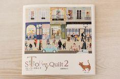 Story Quilt 2 ~月日とともに (主婦と生活社) - パッチワークキルト・手芸キットのゆう風舎 Net Shop