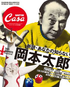 CasaBRUTUS特別編集 新説・あなたの知らない岡本太郎