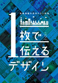 Japanese Book Cover: One Page Design with Impact. 2011