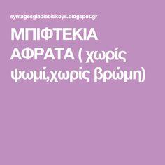 ΜΠΙΦΤΕΚΙΑ ΑΦΡΑΤΑ ( χωρίς ψωμί,χωρίς βρώμη)