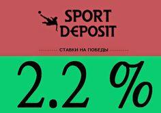 INVЕST-PAKET: Спорт депозит