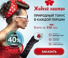 Жидкий каштан в Украине купить проще простого!