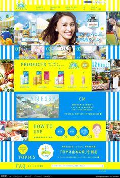 ANESSA|資生堂 http://www.shiseido.co.jp/anessa/