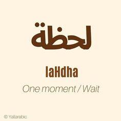 Arabic Verbs, Arabic Sentences, Arabic Conversation, Learn Arabic Alphabet, Arabic Lessons, English Language Learning, Arabic Language, Learning Arabic, Sufi