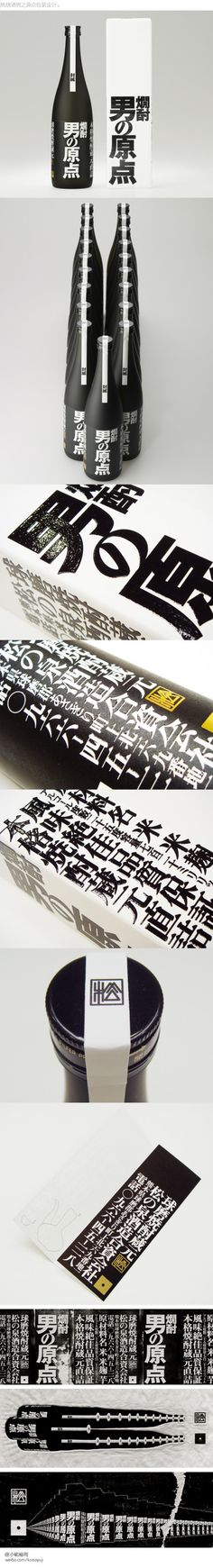 热烧酒男之原点包装设计。 Not sure what this says or is but great black and white #packaging #branding PD