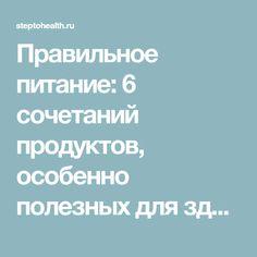 714a9e182970 Правильное питание  6 сочетаний продуктов, особенно полезных для здоровья