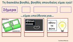 Δραστηριότητες, παιδαγωγικό και εποπτικό υλικό για το Νηπιαγωγείο: Οι βοηθοί της τάξης (2) - Πίνακας Αναφοράς με ημερολόγιο Class Jobs, School Jobs, Class Rules, Classroom Ideas, Greek, Classroom Setup, Greece, Classroom Themes