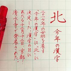 今年の漢字。 . . #乗り遅れ #今年の漢字 #漢字検定 #北 #キターーーーー‼︎ #字#書#書道#ペン習字#ペン字#ボールペン #ボールペン字#ボールペン字講座#硬筆 #筆#筆記用具#手書きツイート#手書きツイートしてる人と繋がりたい#文字#美文字 #calligraphy#Japanesecalligraphy