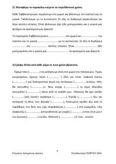 Γλωσσικές ασκήσεις στ΄ δημοτικού α΄τεύχος Worksheets, School, Literacy Centers, Countertops
