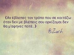 ... Greek Love Quotes, Mind Games, Photo Quotes, Life Is Short, Keep In Mind, Book Quotes, Philosophy, Life Is Good, Tattoo Quotes