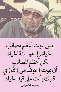 Wise Quotes, Faith Quotes, Book Quotes, Beautiful Arabic Words, Arabic Love Quotes, Islam Hadith, Islam Quran, Sweet Words, Love Words