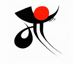 Ma mother calligraphy Lord Krishna Hd Wallpaper, Ganesh Wallpaper, Shiva Lord Wallpapers, Maa Tattoo Designs, Shiva Tattoo Design, Maa Image, Image Hd, Mother Mary Wallpaper, Hindi Calligraphy Fonts