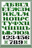 russian alphabet free cross stitch