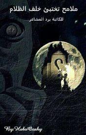 رواية ملامح تختبيء خلف الظلام اليوم جئت اليكم مسرعة حتي اقدم لكم رواية جديدة من روايات الكاتبة الرائعة الملقبة ببرد المشاعر وهي روائية Movie Posters Poster