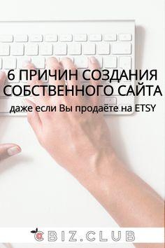 6 причин создания собственного сайта, даже если ты продаешь на ETSY http://www.cbiz.club/