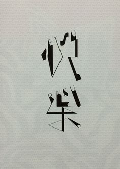 katsuhiko shibuya