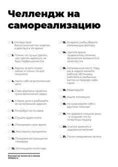 челлендж на самореализацию College Problems, Blog Planner, Life Planner, Planner Writing, Plan For Life, Self Realization, Work Motivation, Life Organization, Self Development