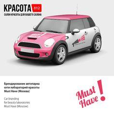 Брендирование автопарка сети лабораторий красоты Must Have (Москва). Car branding for beauty laboratories Must Have (Moscow)#krasota812 #musthave #франшиза #beautysalon #salondesign #салонкрасоты #дизайнермосква #carbranding
