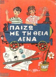 Παίζω Με Τη Θεία Λένα | Palaiobibliopolio.gr Old Children's Books, I Love Books, Childhood Memories, Childrens Books, My Love, Greece, Movie Posters, Illustrations, Vintage