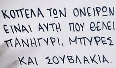 Greek Quotes, Math Equations