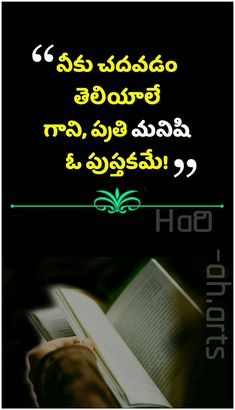 709 Best TELUGU QUOTES images in 2019 | Telugu, Manager