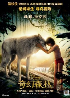 The Jungle Book (2016) Chinese poster