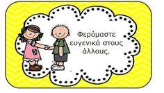 Πρώτα ο δάσκαλος...: Κανόνες και επιβράβευση! Greek Alphabet, Play Therapy, Charlie Brown, Kindergarten, Education, Comics, Blog, Fictional Characters, Classroom Ideas