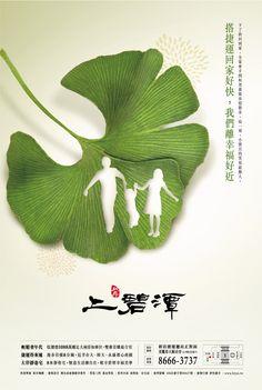 上碧潭:平面廣告
