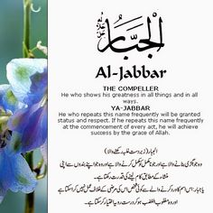The 99 Beautiful Names of Allah with Urdu and English Meanings: 8- ALLAH names