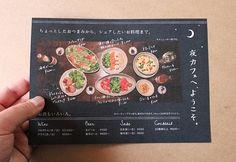 カフェのかわいいチラシ・フライヤーデザイン制作 Cafe Spile