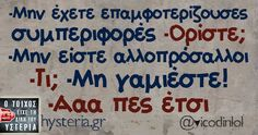 Funny Qoutes, Funny Picture Quotes, Funny Greek, Greek Quotes, Have A Laugh, Just For Laughs, Hilarious, Funny Shit, Jokes