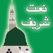 Naat Sharif,Free Mobile App Get it on your mobile device by just 1 Click