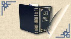 Книга в подарок. Генри Форl http://www.youtube.com/watch?v=slODH6IgvjI
