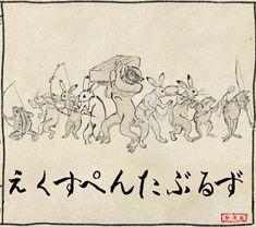 ホーム - 鳥獣戯画制作キット