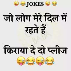 51 Ideas Funny Hindi Status For 2019 Funny Hindi Status, Funny Quotes In Hindi, Comedy Quotes, Funny Statuses, Super Funny Quotes, Jokes In Hindi, Funny Quotes About Life, Jokes Quotes, Hindi Shayari Funny