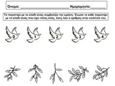 Olive Tree, Maths, Eid, Olive Oil, Worksheets, Kindergarten, Greek, School, Kindergartens