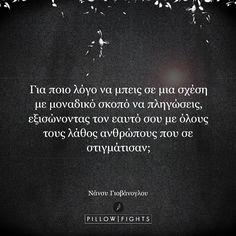 Για ποιο λόγο; | Pillowfights.gr
