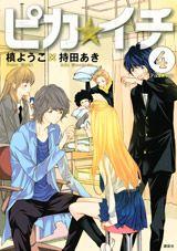 Manga - Manhwa - Pika Ichi jp Vol.4