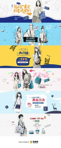 花间公主女包banner设计,来源自黄蜂网http://woofeng.cn/