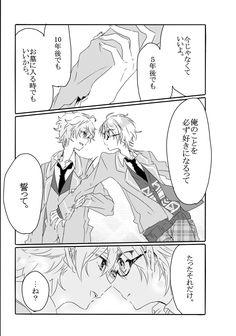 【腐】いずまこ詰め5 [8]