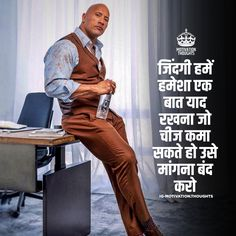 Inspirational Quotes In Hindi, Hindi Quotes Images, Motivational Picture Quotes, Inspiring Quotes, Friendship Quotes In Hindi, Hindi Quotes On Life, Hindi Qoutes, Funny Attitude Quotes, Girly Quotes