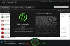 Iobit Uninstaller 4.3.0.118  Iobit Uninstaller--製品情報--オールフリーソフト